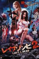 Rape Zombie : Lust of the Dead 2