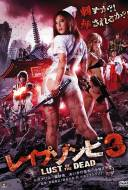 Rape zombie : Lust of the Dead 3