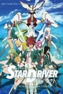 Star Driver