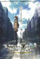Steins;Gate the Movie : Loading Area of Déjà vu