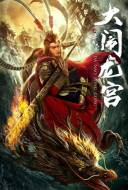 The Great Sage Sun Wukong