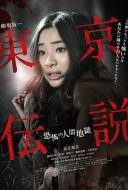 Tôkyô Densetsu : Kyôfu no Ningen Jigoku