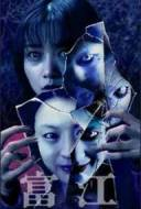 Tomie : Re-birth