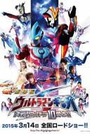 Ultraman Ginga S : The Movie
