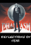 Reflections of Fear: Phantasm 1-5