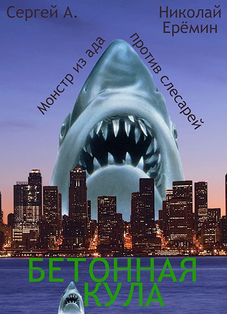 Concrete Shark