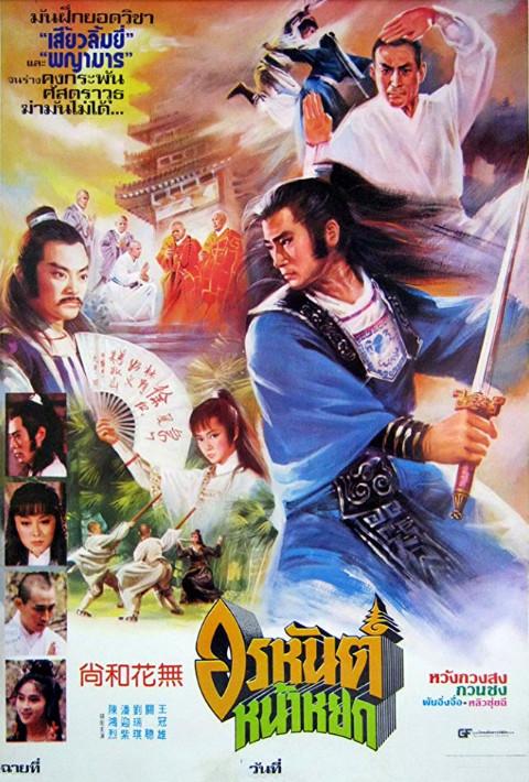 La Légende de Shaolin
